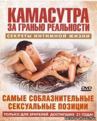 камасутра. все о любви и сексе
